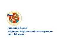 Бюро медико-социальной экспертизы