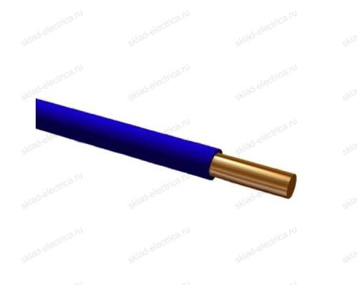 Провод установочный силовой ПВ1 (ПуВ) 1х1,5 синий однопроволочный