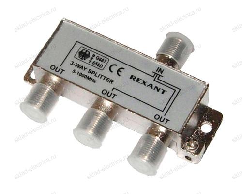 ДЕЛИТЕЛЬ ТВ х 3 под F разъём 5-1000 МГц REXANT 05-6002