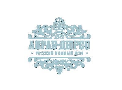 Русский винный дом Абрау-Дюрсо