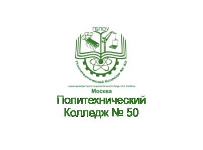 Политехнический колледж №50