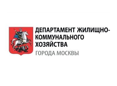 Департамент жилищно-коммунального хозяйства г. Москвы
