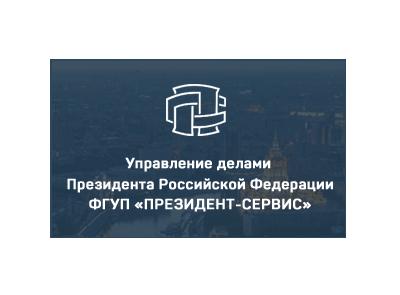 Управление делами Президента Российской Федерации ФГУП «ПРЕЗИДЕНТ-СЕРВИС»