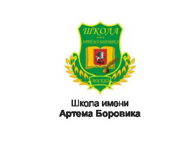 Школа имени Артема Боровика