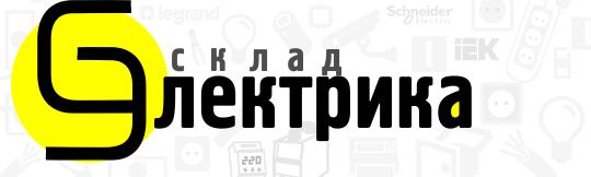 «Склад Электрика»